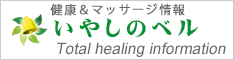 富士市の健康・マッサージ情報サイト いやしのベル